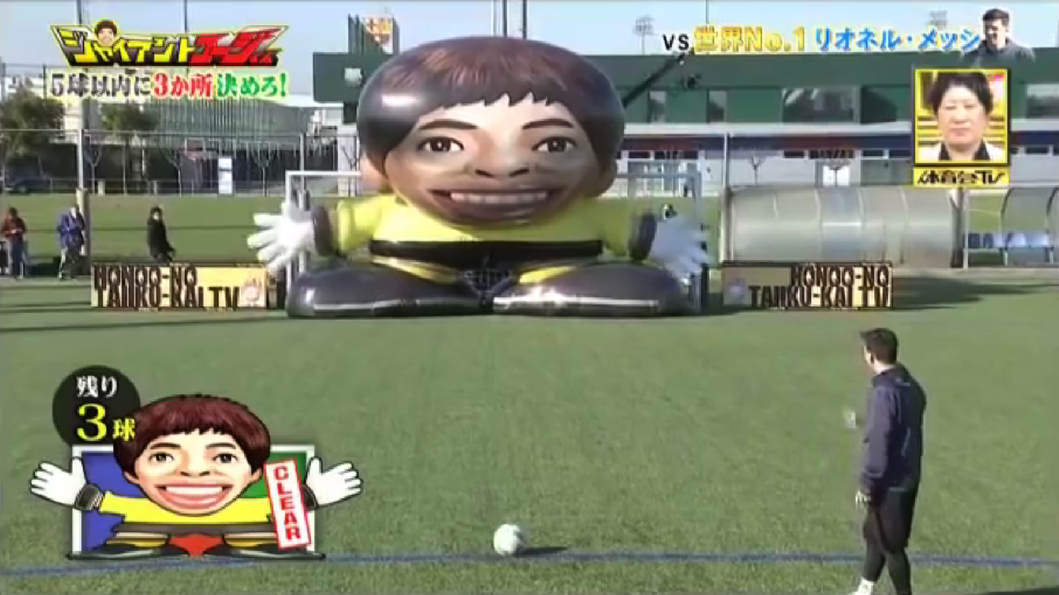 Soccer stud Lionel Messi was on a Japanese game show where he had to score goals against a giant, inflatable Messi.