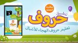 ISIL created an app for kids, with some violent twists