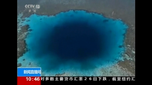 Researchers are exploring a blue hole in the waters of the Paracel Islands in the South China Sea. Data obtained by an underwater robot showed the hole is about 984 feet deep, making it the deepest blue hole ever to be discovered. (July 28)