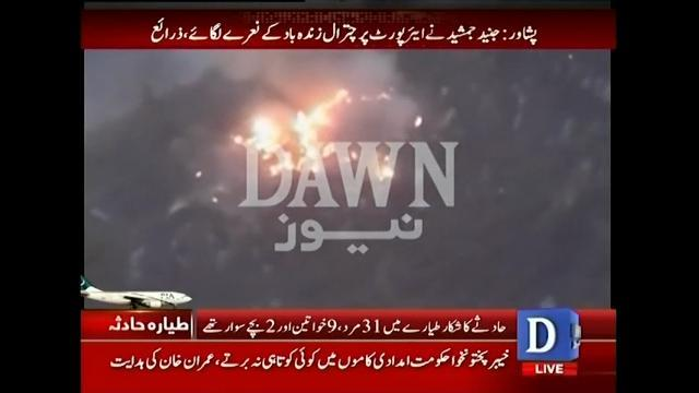 Raw: Pakistani passenger plane crashes