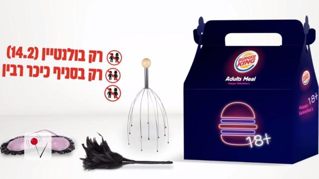 story burger king israel adults only meals with adult toys valentines